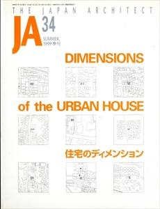 JA:The Japan Architect #34 1999年夏号 住宅のディメンション
