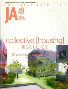 JA: The Japan Architect #49 2003年春号 集合ということ