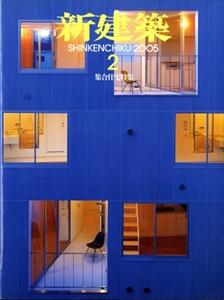 新建築 2005年2月号