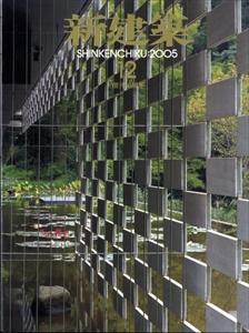 新建築 2005年12月号