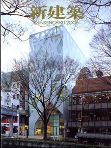 新建築 2005年1月号