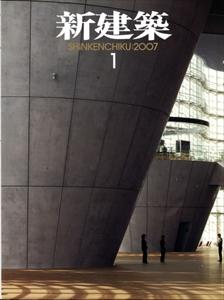新建築 2007年1月号