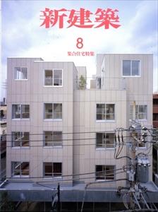 新建築 2008年8月号
