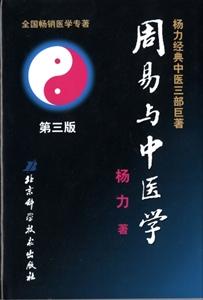 周易与中医学 第三版