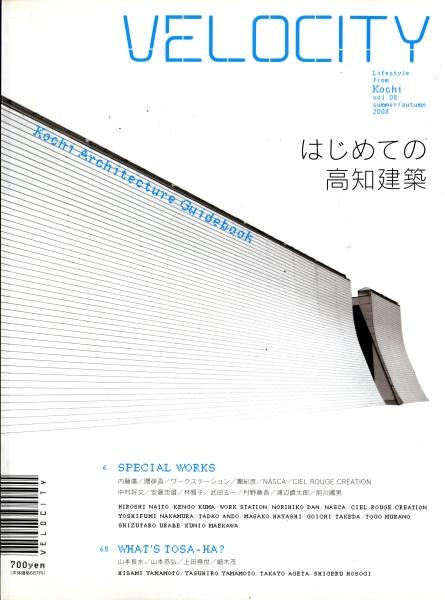 VELOCITY vol. 1 08 summer/autumn 2008: はじめての高知建築