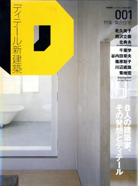 新建築 2008年2月臨時増刊号 ディテール新建築001 特集・集合住宅