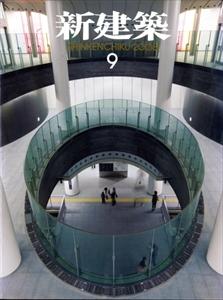 新建築 2008年9月号