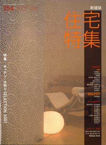 住宅特集 第254号 2007年6月号 キッチン・水回り SELECTION 2007
