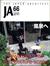 JA:The Japan Architect #66 2007年夏号 Towards a New Architecture-scape 風景へ