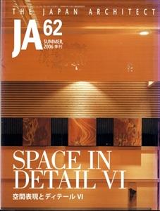 JA:The Japan Architect #62 2006年夏号 空間表現とディテール VI