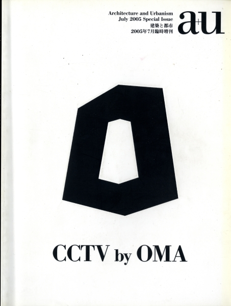 建築と都市 a+u 2005年7月臨時増刊号 CCTV by OMA