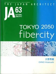 JA: The Japan Architect #63 2006年秋号 ファイバーシティ東京2050
