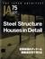 JA: The Japan Architect #75 2009年秋号 空間表現のディテール-鋼構造住宅で考える
