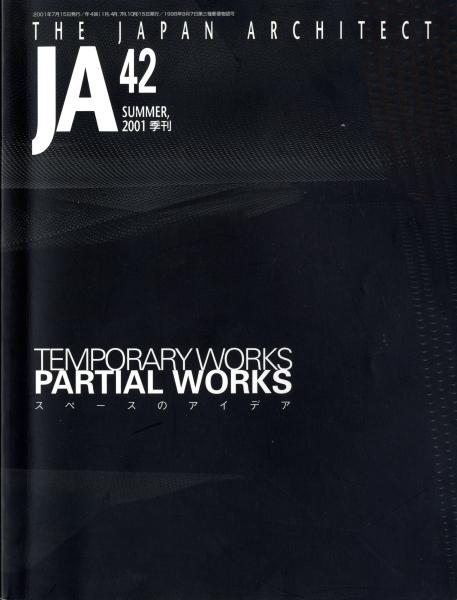 JA: The Japan Architect #42 2001年夏号 スペースのアイデア