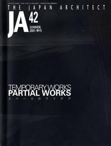 JA:The Japan Architect #42 2001年夏号 スペースのアイデア