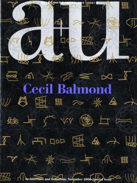 建築と都市 a+u 2006年11月臨時増刊号 セシル・バルモンド