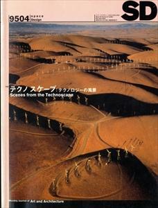 SD 9504 第367号 テクノスケープ: テクノロジーの風景