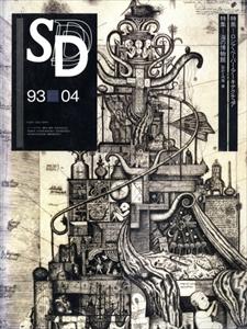 SD 9304 第343号 ロシア・ペーパー・アーキテクチュア
