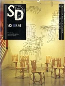 SD 9209 第336号 フランク・O・ゲーリー: 新作椅子の探究