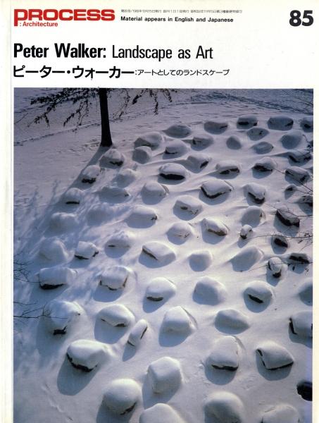 PROCESS: Architecture #85 ピーター・ウォーカー: アートとしてのランドスケープ