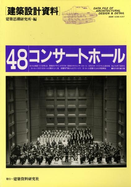 建築設計資料 48 コンサートホール