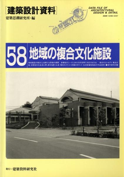 建築設計資料 58 地域の複合文化施設