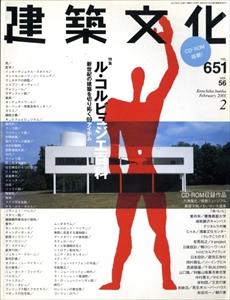 建築文化 #651 2001年2月号 ル・コルビュジエ百科