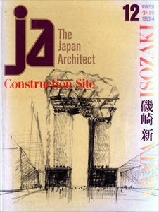 JA: The Japan Architect #12 1993年冬号 磯崎新 Construction Site