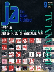 JA: The Japan Architect #9 1993年春号 建築年鑑 1992