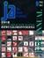 JA: The Japan Architect #9 1993年春号 建築年鑑 1992