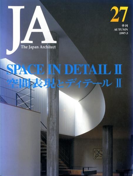JA: The Japan Architect #27 1997年秋号 空間表現とディテール 2