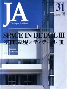 JA: The Japan Architect #31 1998年秋号 空間表現とディテール 3