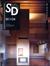 SD 9104 第319号 横河健 領域の記憶