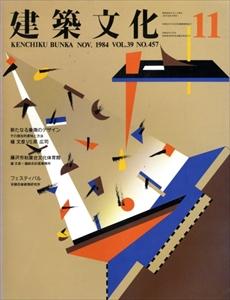 建築文化 #457 1984年11月号 新たなる象徴のデザイン