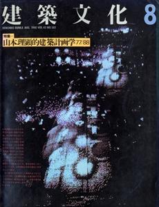 建築文化 #502 1988年8月号 山本理顕的建築計画学 77/88