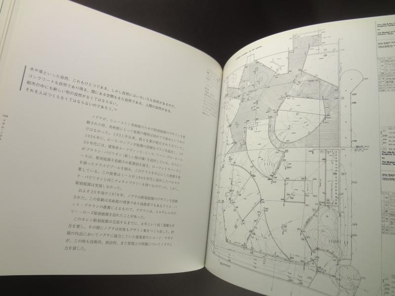 イサム・ノグチ 空間の研究2