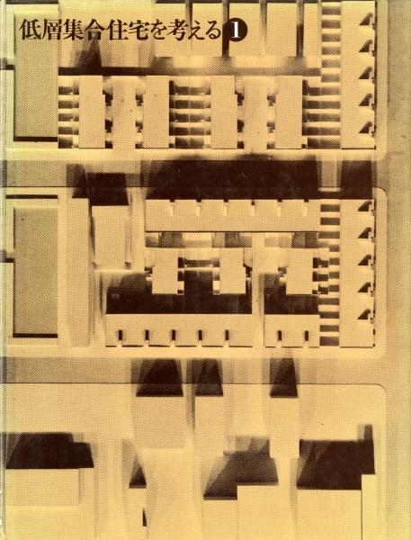 低層集合住宅を考える
