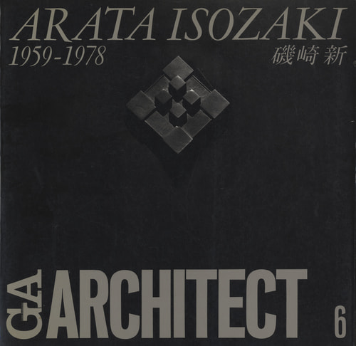GA ARCHITECT (GA アーキテクト) 6 磯崎新 1959-1978