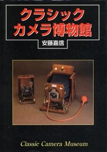 クラシックカメラ博物館