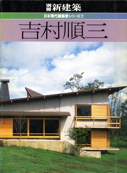 吉村順三 - 別冊新建築日本現代建築家シリーズ7