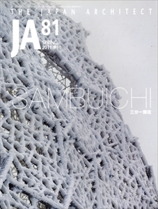 JA:The Japan Architect #81 2011年春号 三分一博志