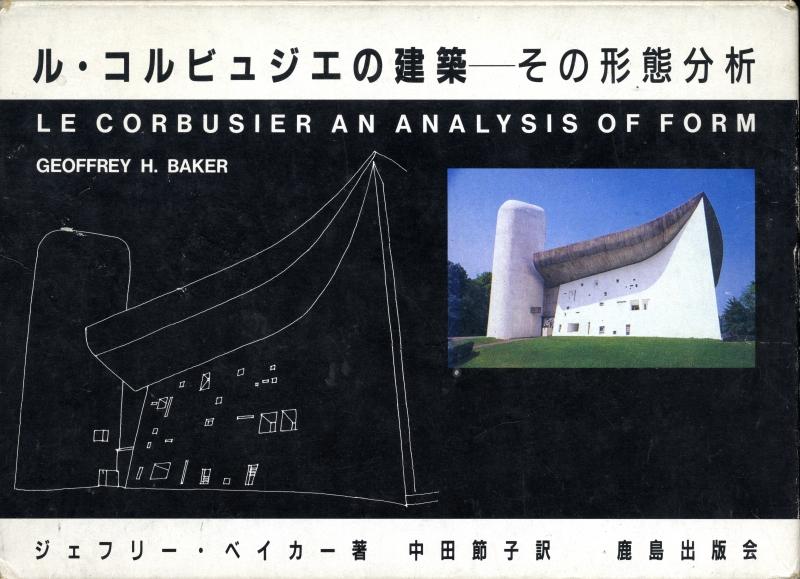 ル・コルビュジエの建築-その形態分析