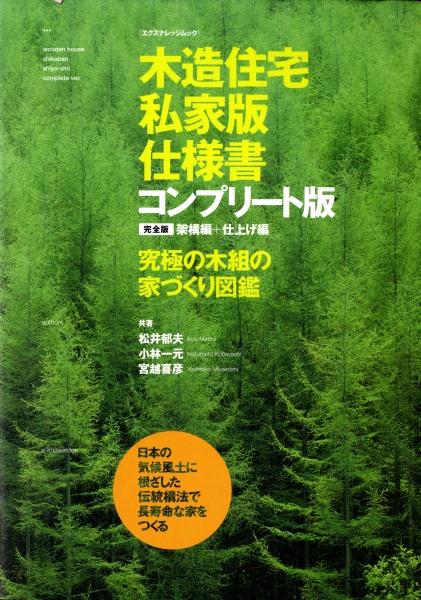 木造住宅私家版仕様書コンプリート版 究極の木組の家づくり図鑑