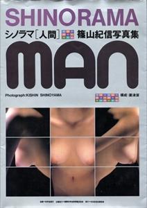 篠山紀信写真集 シノラマ [人間]