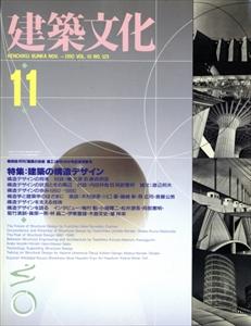 建築文化 #529 1990年11月号 建築の構造デザイン