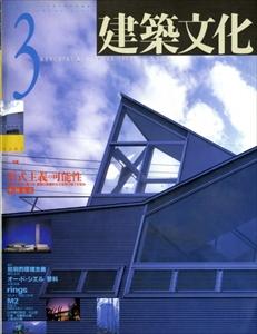 建築文化 #545 1992年3月号 形式主義の可能性: 小林克弘