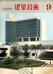 建築技術 1973年9月号 #265 資源問題からみたコンクリート技術