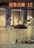 建築技術 1975年12月号 #292 沖縄海洋博水族館の構造