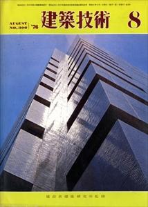建築技術 1976年8月号 #300 不同沈下建物の補修