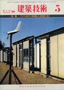 建築技術 1980年5月号 #345 内外装の損傷と補修 2